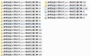 VC驿站VIP_vc++高级班之窗口篇