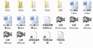 棉猴VIP教程-DLL程序编写系列教程