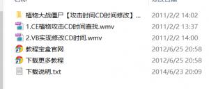 VB梦工厂植物大战续集(找攻击速度CD等待时间)视频+源码