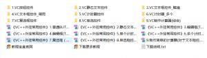 VB梦工厂VC++外挂常用控件系列教程