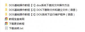 DOS基础操作教程