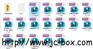 计算机网络应用基础视频教程