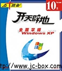 开天辟地 全面掌握 Windows XP