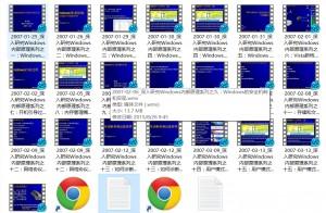 微软官方出品:深入研究Windows内部原理系列课程
