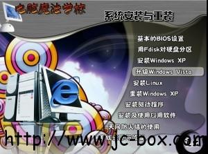 《windows(vista xp 2003)及linux系统安装与重装视频教程》