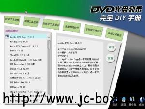 《DVD光盘刻录完全DIY手册-配套光盘》