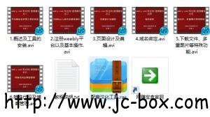王紫杰60分钟极速建站系列教程