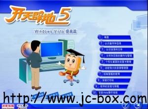 《开天辟地5全能版》洪恩电脑教育软件