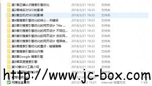 2010志军SEO合集教程