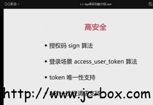 PHP开发高可用高安全App后端