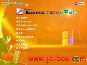 Access 2003即学即会视频教学光盘