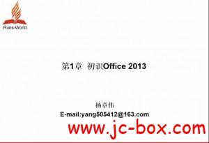 office-2013视频教程