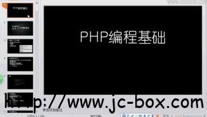 猿圈PHP视频教程