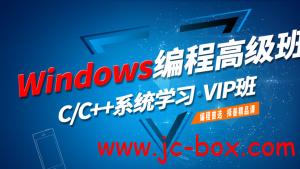 择善Windows界面编程系列课程