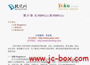 李炎恢第四季PHP视频