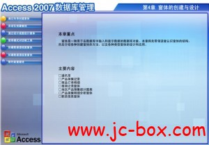 [Access.2007.数据库管理.].(随书光盘)