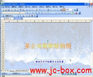 [Excel公司管理典型实例].(视频.pdf)