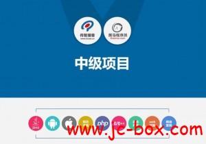 2016北京PHP第42期就业班