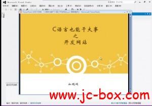 C语言也能干大事之C语言开发网站教程