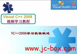 Visual C++2008 从零学C语言视频教程
