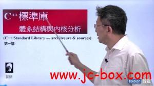 侯捷STL标准库与泛型编程