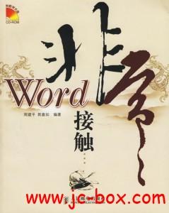word非常接触