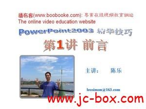 小乐作品:PowerPoint 2003精华技巧讲座