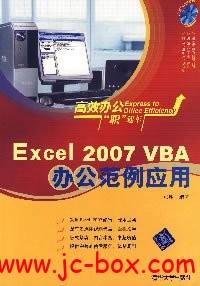 Excel 2007 VBA办公范例应用