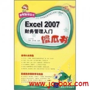 《Excel 2007财务管理入门傻瓜书》(Excel 2007)