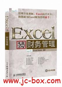 Excel高效办公之职场对话系列