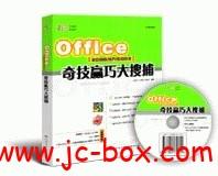 Office 2000XP2003奇技赢巧大搜捕