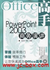 Office高手:PowerPoint2003商务演讲