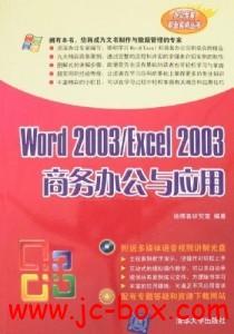Word 2003 Excel 2003商务办公与应用