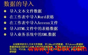 Microsoft.Office.Excel.2003实用技巧教程