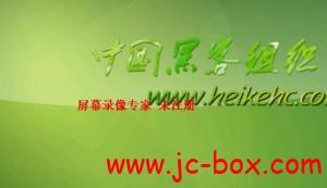 中国黑客组织网络验证系列课程