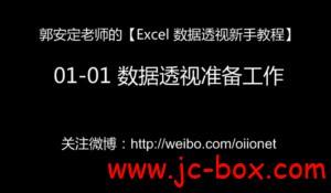 Excel 数据透视经典教程