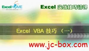 Excel_skill