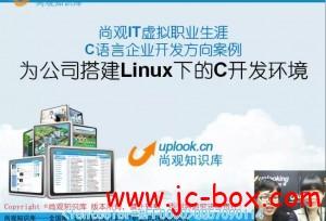 Linux平台纯C开发网游存储引擎