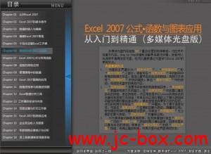 Excel2007从入门到公式·函数与图表应用视频教程