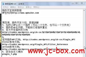 wordpress插件制作视频教程