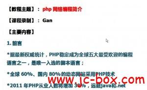菜鸟腾飞安全网VIP_零基础精通PHP+MySQL网络编程课程