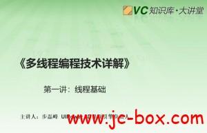VC知识库大讲堂c++教程(高清无密)