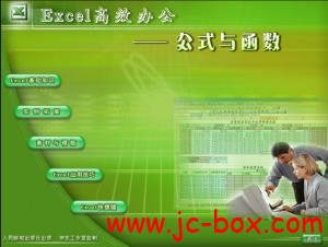 Excel高效办公_公式与函数
