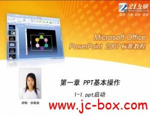 PowerPoint 2007标准教程