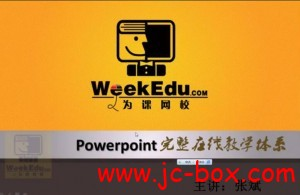Powerpoint 2010初级基础
