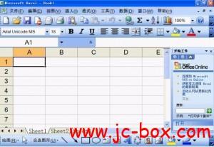 郭安定老师的 Excel 2003 实用基础教程
