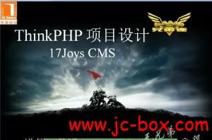 PHP框架之ThinkPHP项目开发CMS内容管理系统