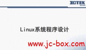 海同网校Linux系统程序设计