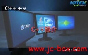 海同网校C++系列教程
