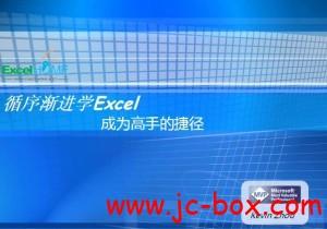 《循序渐进学Excel》